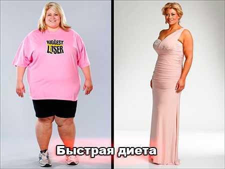 Быстрые диеты - 3 варианта для быстрого похудения