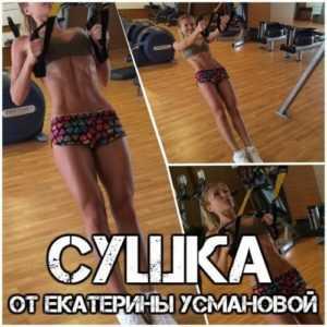 Питание и тренировки звезды фитнеса Екатерины Усмановой