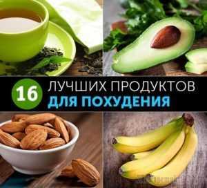 Наилучшие продукты для похудения