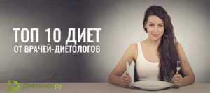 Диетологов диеты