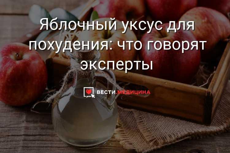 Уксусная Диета Для Похудения Рецепт. Диета на яблочном уксусе: плюсы и минусы, результаты