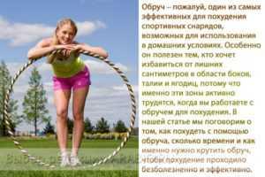 Обруч для похудения, сколько надо крутить для результата
