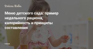 Правильное питание детей— залог здоровья. Воспитателям детских садов, школьным учителям и педагогам - Маам.ру