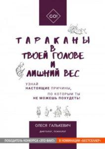 Читать онлайн «Тараканы втвоей голове илишнийвес» - автор Олеся Галькевич - Ridero
